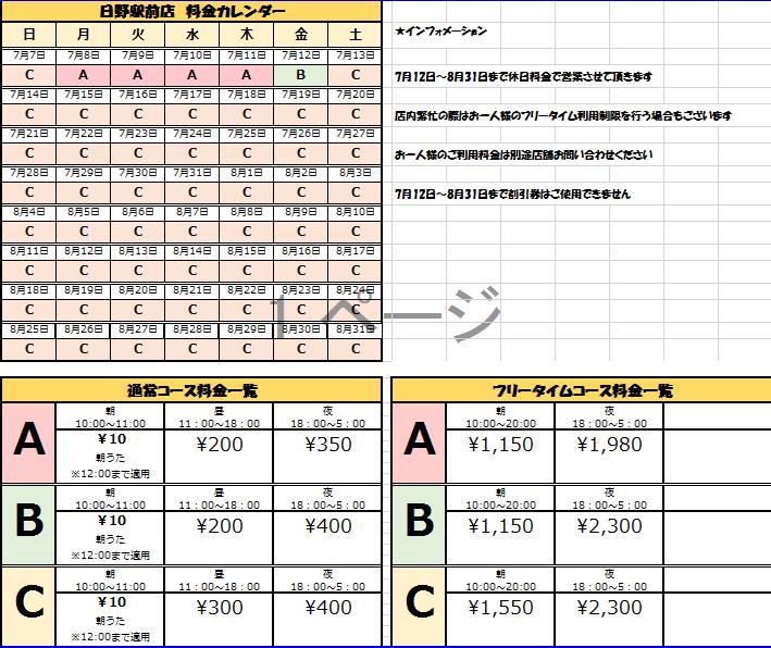 2019年夏季料金カレンダー.png