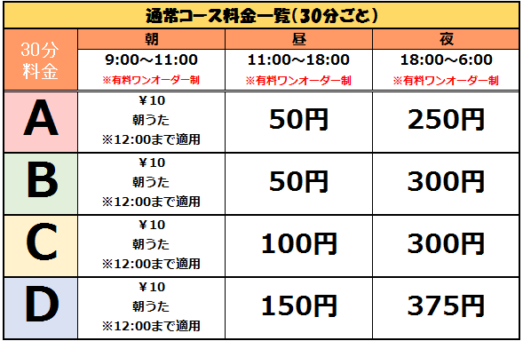 唐津料金表.png