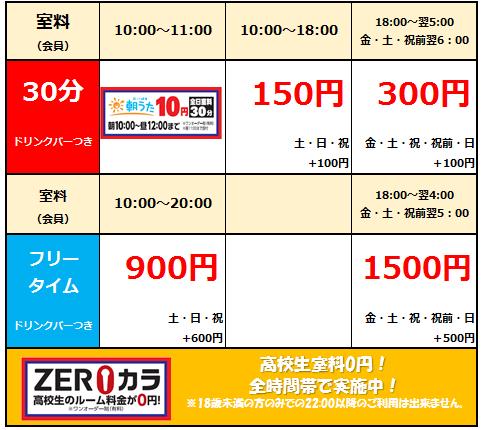 山形七日町WEB料金表.png