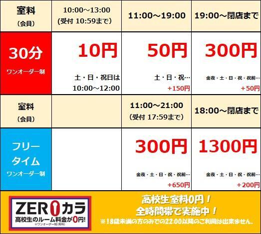 【倉敷駅前店】おまねきWEB料金表.jpg