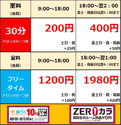 【石川店】WEB料金表20190711.png