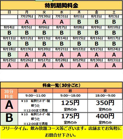 2019仙台一番町ぶらんどーむ店 夏季料金表.png