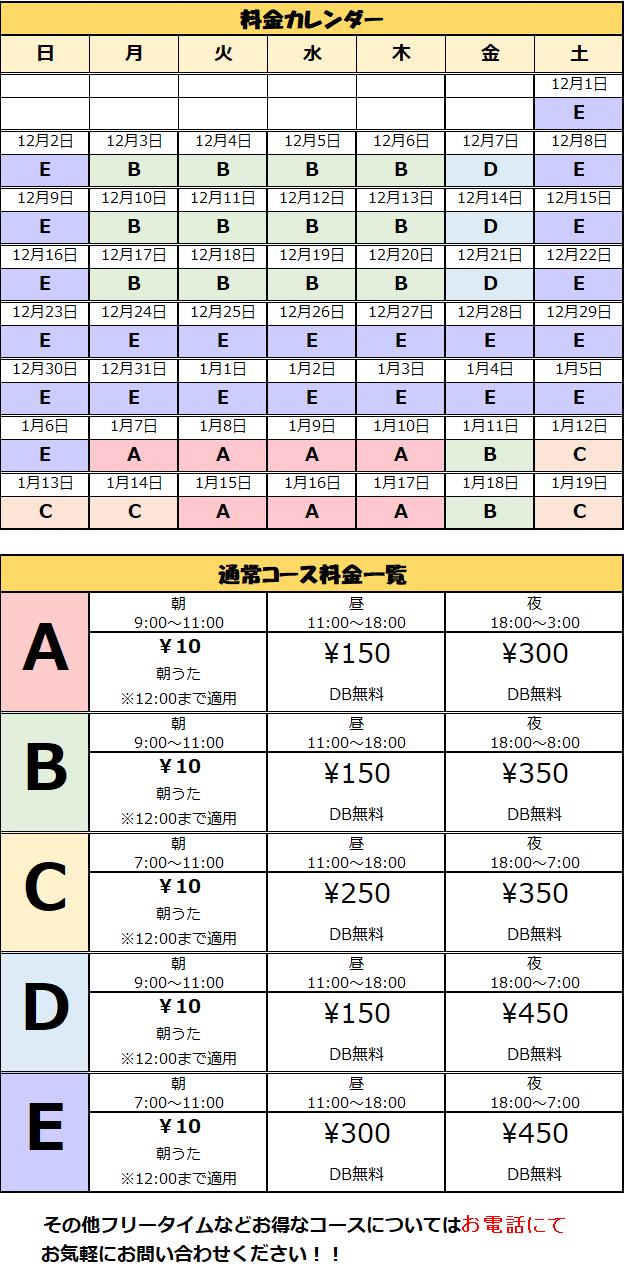 エキータ店料金カレンダー.png