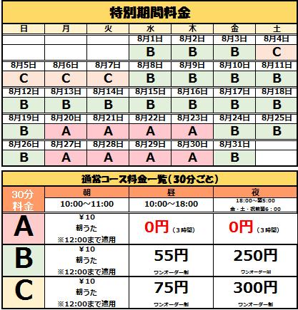 【山形七日町店】8月度料金WEB用.png