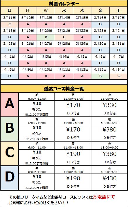 【上尾東口店】WEB料金表.png