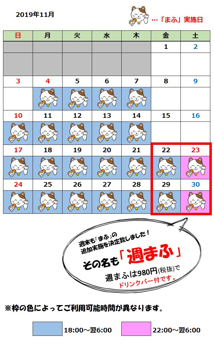 週まふカレンダー.png