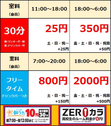 帯広駅前店_料金表.png