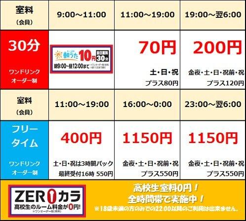 【中洲川端駅前店】20200601 WEB料金表.jpg
