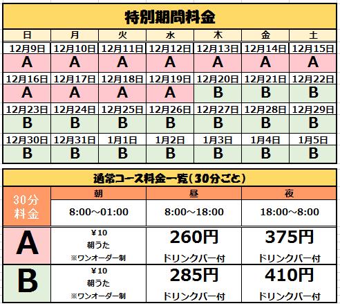 【宜野湾店】料金フォーマット.png