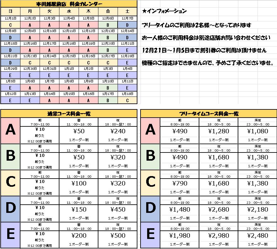 年末年始料金(おまねきWeb用).png