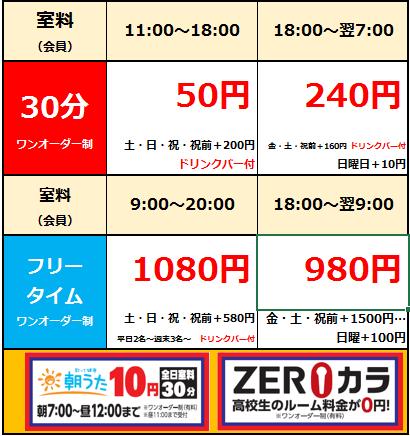 【豊田インター店】web料金表0201.png