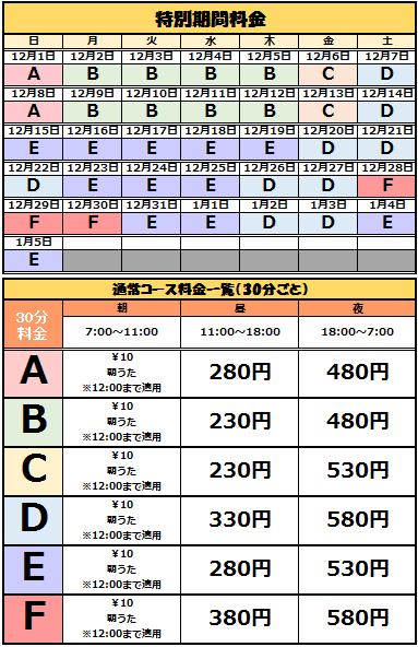 松戸東口店料金カレンダー.png