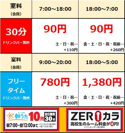 http://www.karaokemanekineko.jp/shop/df7da32c1b127cc845f9772b701eb9caffc210e9.png