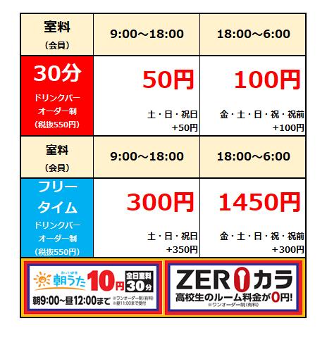 【ぶらんどーむ】料金表.png