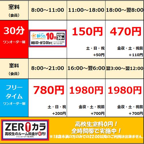 【飯田橋東口店】料金表.png