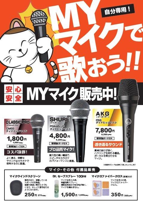 MYマイク3本.jpg