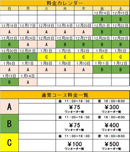 2018商戦料金表.png