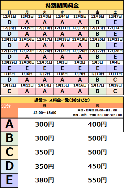 君津 料金カレンダー.png