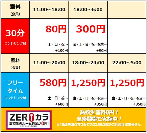 201803【八王子三崎町店】WEB.png