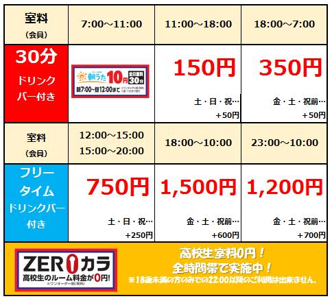 【松山大街道店】料金表.png