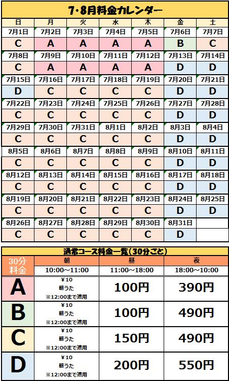 【六本木店】7月8月料金カレンダー.png