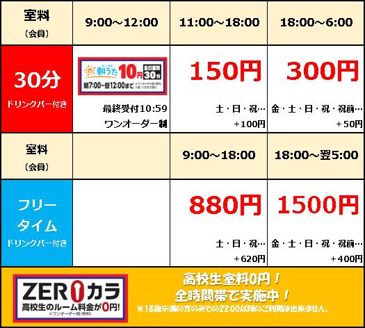 2020年新料金web(24終了).png