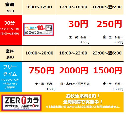【札幌澄川店】通常料金表.png