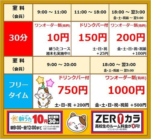 料金表18.11.30.jpg
