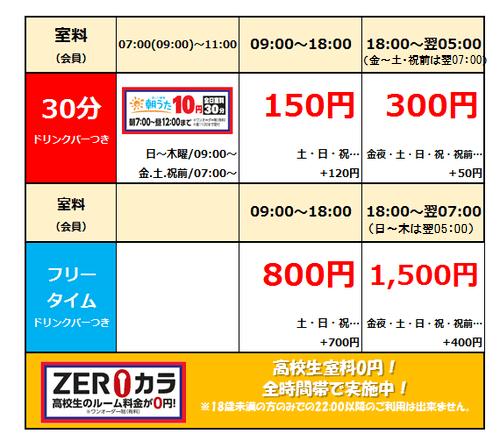 渋川 料金表.png