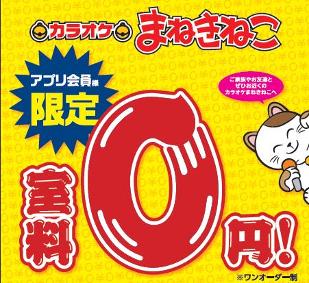 室料0円POP.png