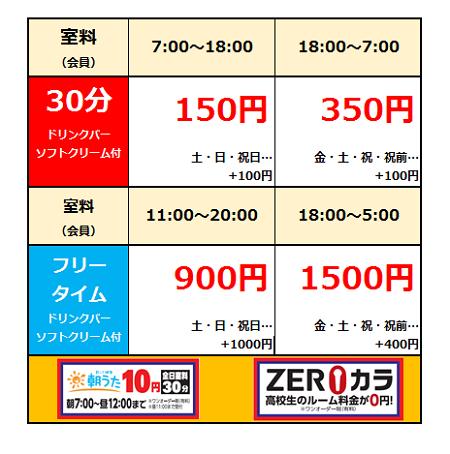 http://www.karaokemanekineko.jp/shop/f18b2a2272e39940dcdc08f1a84ec86db5253df4.png