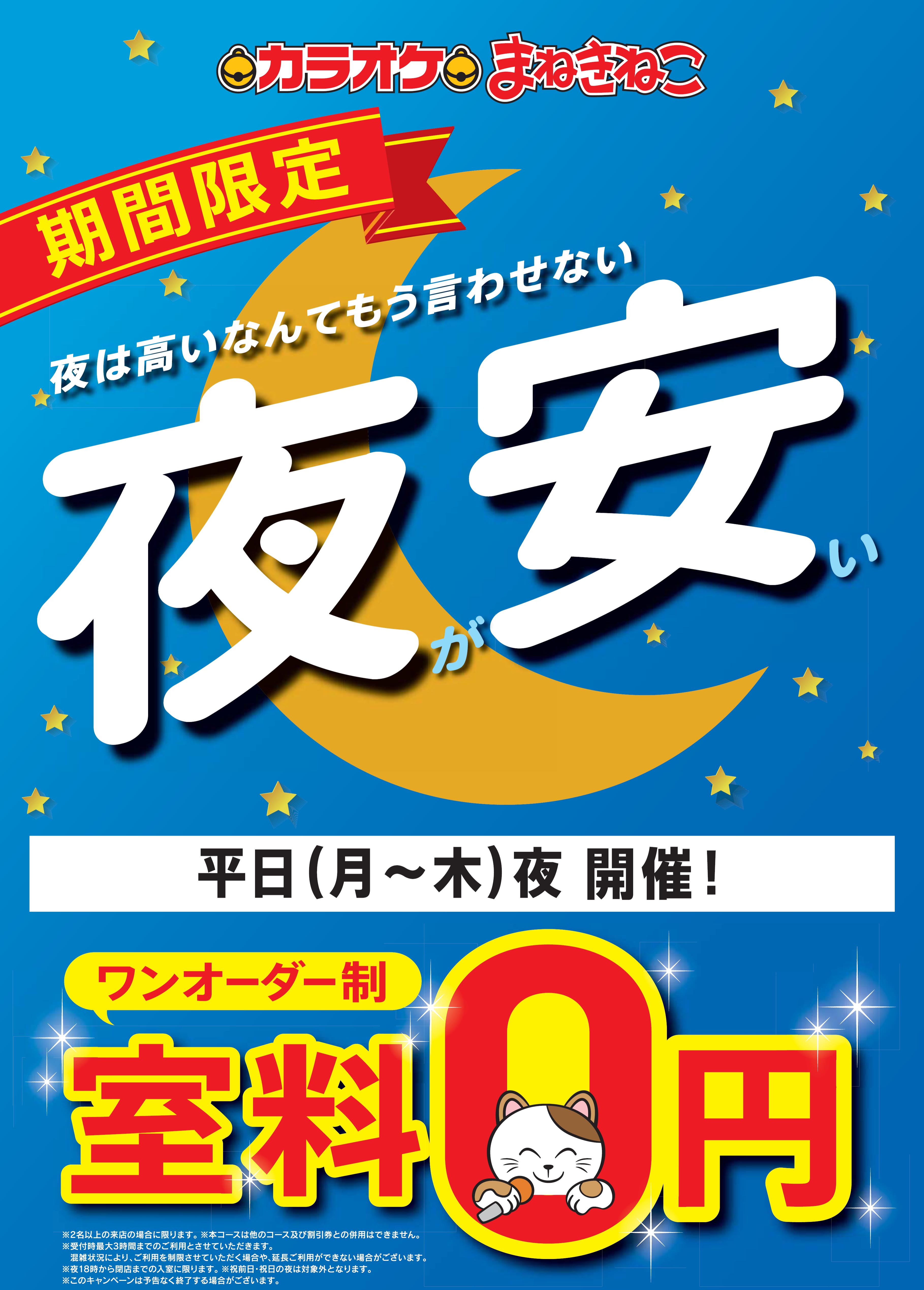 夜安 渋川.png