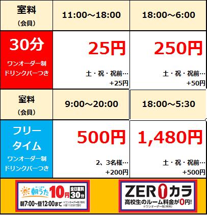 札幌北24条店 料金42.png