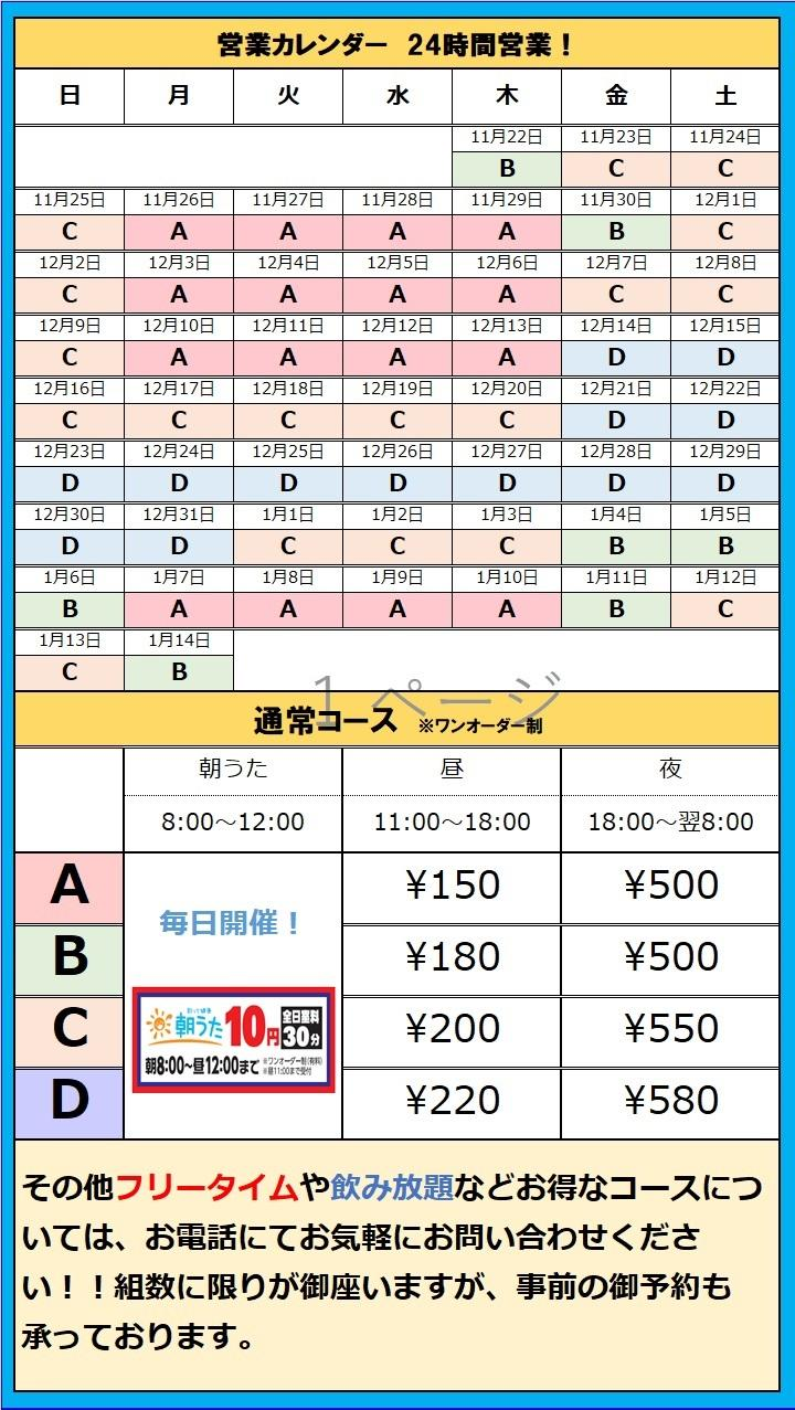 1122 新宿歌舞伎町1号・2号.jpg