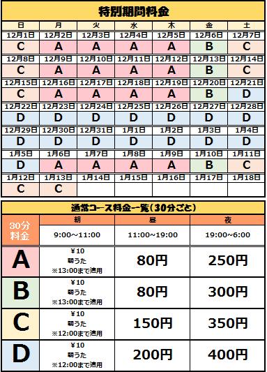 【三原駅前店】12-1月料金カレンダー.png