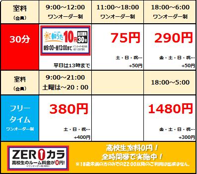 【西軽井沢店】Web料金表20180901.png