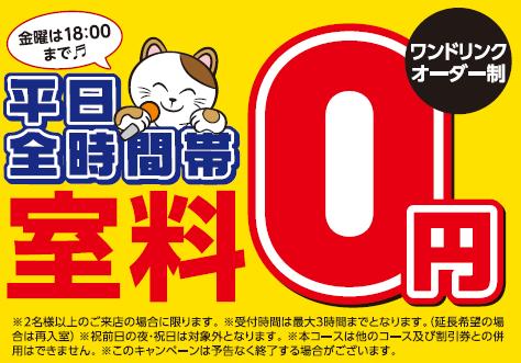 おまねきWEB用 0円画像.png
