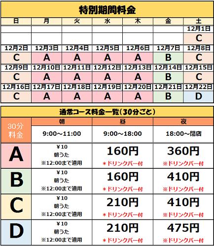 島田店12月料金.png