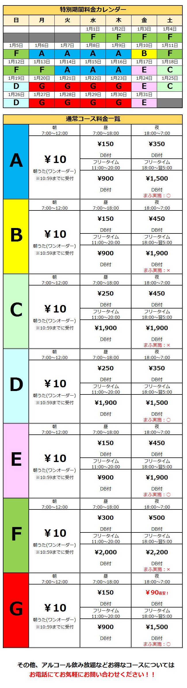 https://www.karaokemanekineko.jp/shop/f7bacb253a19da9a4ec497d38d354df5f5563fac.png