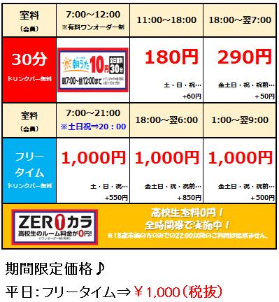 【上田中央店】WEB料金表(2019.9.9).png