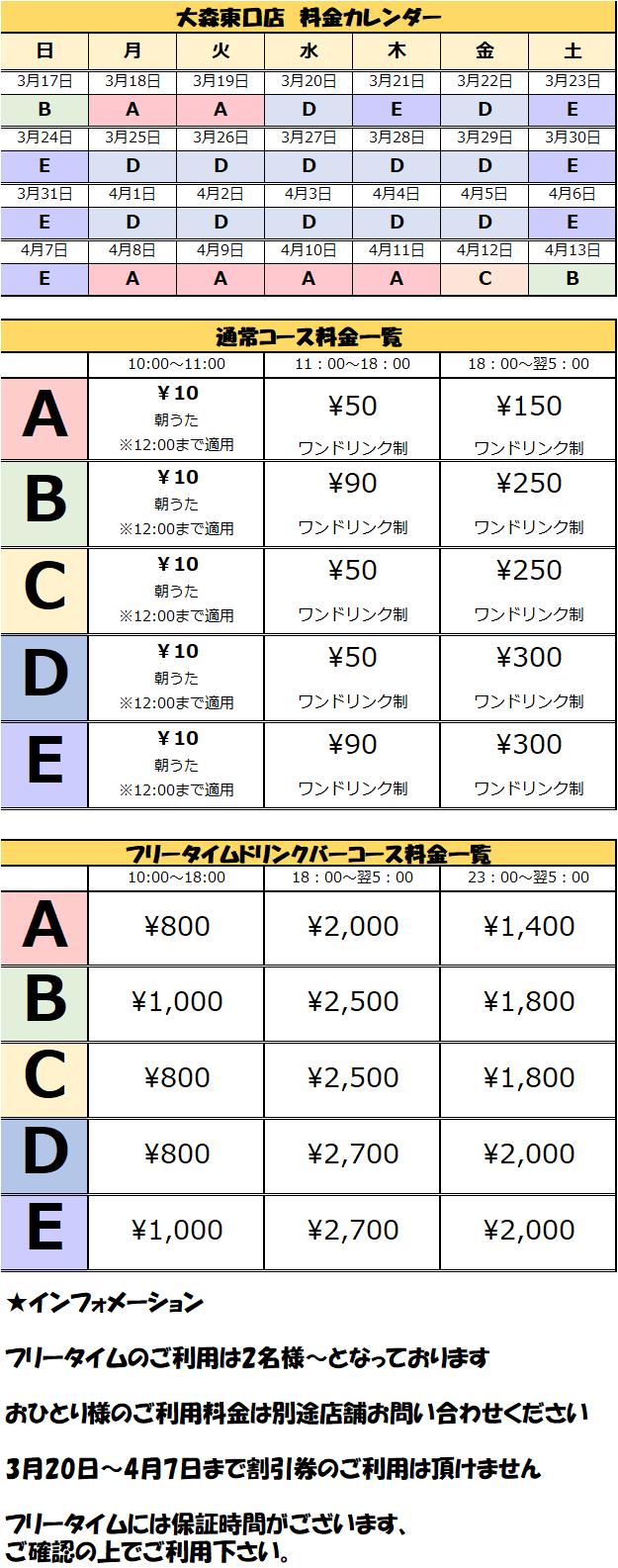 【3月度】001.室料変更報告書(大森東口店)ver2.png