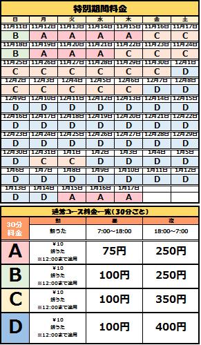 【札幌南3条店】Web料金画像(2018年特別期間料金).png