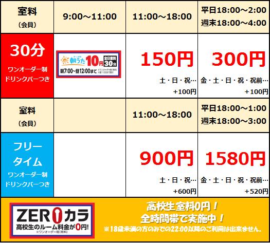 【大胡店】web料金表-2.png