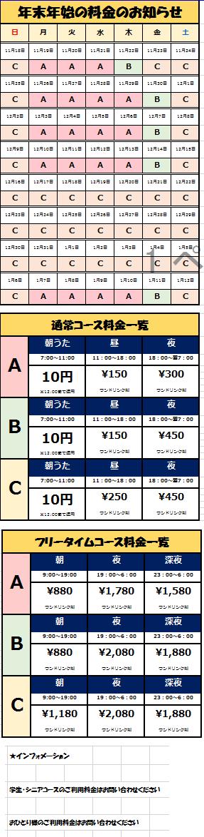 小田急相模原.png