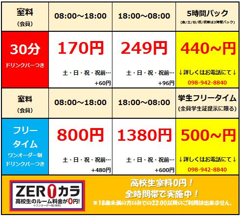20190118宜野湾店-web料金.png