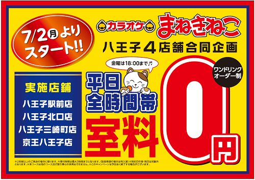web0円.png