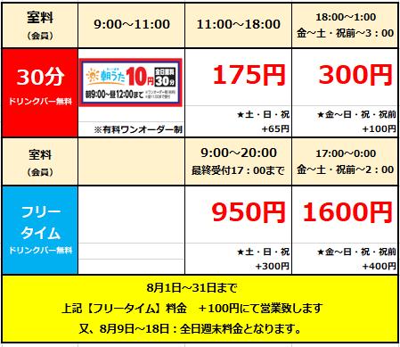 【栃木】全店統一用_WEB料金表(8月1日~31日).png