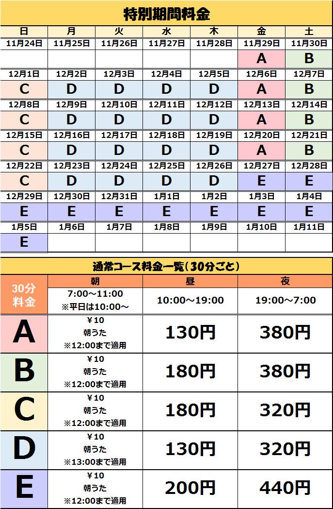料金表カレンダー.png