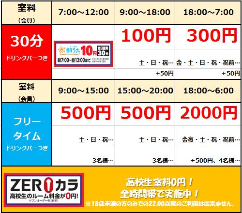 【旭川さんろく街店】WEB料金表.png