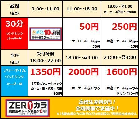 小倉中島店通常月料金表.jpg